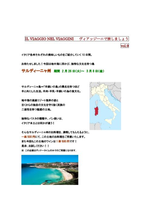 IL VIAGGIO NEL VIAGGINI ヴィアッジーニで旅しましょうvol